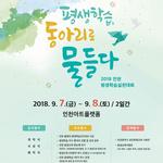 인천평생교육진흥원, '2018 인천 평생학습 실천대회' 개최