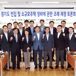 경기도의회 빈집 및 소규모주택 정비방안 모색 토론회 개최