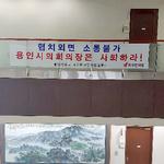 민주 '마이웨이' 한국 '보이콧' 용인시의회 두 달도 넘게 파행