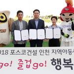 소외계층 아동들 '야구선수 꿈' 마음껏 키울 기회