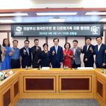 의정부시, 외국인주민 및 다문화가족 지원 협의회 개최