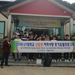 유원대, '신입생동기유발 프로그램' 화제