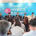 '양평 MICE 포럼'서 지역소득창출 방안 등 토론