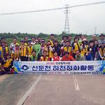 자유총연맹 이천지회, 신둔천 주변 환경정화 활동 실시