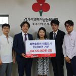 북앤솔루션, 경기북부 사랑의 열매에 1억400만 원 상당 아동도서 기부