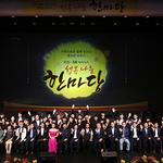 이천시민에게 감동 선물한 '이천-SK하이닉스 행복나눔 한마당'