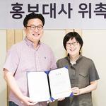 문화체육관광부 전통공연예술진흥재단, 서경덕 교수 홍보대사 위촉