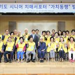 경기복지재단, 지역 치매이웃 돌보는 '경기도 시니어 치매서포터' 발대