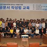 LH 경기지역본부, 건설임대 주택관리 전문성 향상 공문서 작성교육