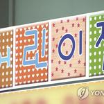 """어린이집 대표 겸직 유지한 도의원 """"위법 소지 몰랐다"""" 황급히 뒷수습"""
