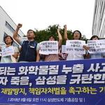 '삼성전자 이산화탄소 누출' 민관 합동조사 요청