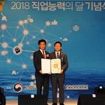 김종석 경문실용전문학교장 산업포장 수상