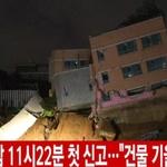상도초등학교, 자칫 무너질 위기 … 날벼락같은 악재가