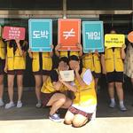 한국도박관리 경기북부센터, 중학생에 '사행성 게임예방 캠페인'