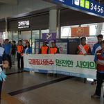 양평역, 9월 철도안전의 달을 맞아  생명 존중 캠페인