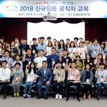 이천시, 2018년 신규 임용 공직자 직무·소양교육 실시