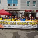 인천시교육청 공무원노조 '나눔 실천' 부평구 은광원서 무료급식 자원 봉사