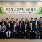 인천공항공사, 사회적 가치 실현 추진 전략 주제 '포럼' 향후 발전 방안 논의