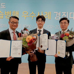 위본모터스㈜·㈜아이지, '일학습병행' 경진서 총 3개 부문 수상