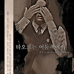한국공제회, 연극 '타오르는 어둠속에서' 무료관람 접수