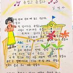 안양지역 성인문해교육 학습자 11명  '2018 시화전'서 수상