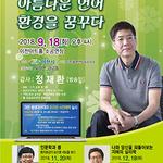 이천아트홀 소공연장서 오는 18일 평생아카데미 개최