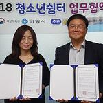 안양시일시청소년쉼터 민들레뜨락, 한국열린사이버대와 청소년 학업 지원 협약
