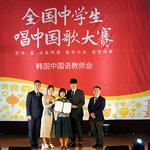 여주 경기관광고 김효린, 전국중고등학생중국가요경연대회 대상 수상