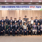 의왕시 자율방범기동순찰연합대, 9주년 기념식 개최