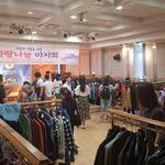 안산단원경찰서, 다문화가정 위한'사랑나눔 바자회'개최