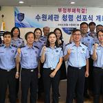 수원세관, 부패척결 및 청렴실천을 위한 청렴선포식 개최