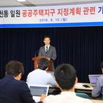 """""""주택공급 후보지 확정 땐 과천, 베드타운 전락 우려"""""""