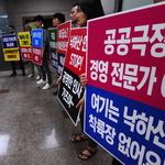 """""""경기도 문화의전당 사장 선출 투명하게"""""""