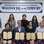 온동네 따뜻하게 만들 '견고한 사회복지 연결망' 결성