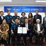가평경찰서, 가평문화원과 지역사회 문화융성 위한 업무 협약