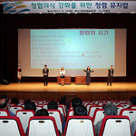 가평군, 청렴의식 함양 위한 '민·관 공동관람 청렴 콘서트' 개최