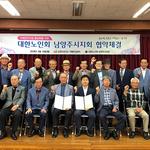 남양주보건소 치매센터-노인회, 치매관리사업 업무협약