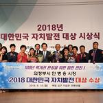 의정부시, '2018 자치발전대상' 기초단체 부문 대상