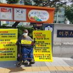 추석 땐 교통약자 이동차량 축소 여주 장애인 반발 1인 시위 나서