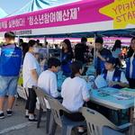양평군 상담복지센터 20일까지 청소년 참여하는 '예산안' 공모전 시행