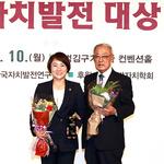 경기도의회 안혜영 부의장 '대한민국 자치발전대상' 수상