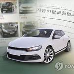 중고차 허위매물 사기친 7명 검거