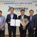 홍경선 IPA 부사장 인천항 상생협력임원으로 선임