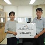 마사회 부평지사 아동양육시설에 기부금 전달