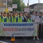 불법 광고물 정비로 교육환경 개선 연수구 민·관·경 합동 캠페인 실시
