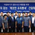 새마을금고중앙회 경기지역본부, 범죄없는 깨끗한 우리동네 만들기 간담회 개최