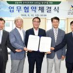 수원시, 수원권역 4개 선거관리위원회와 공동주택 온라인투표 활성화 협약 체결