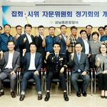 성남중원경찰서, 집회·시위자문위원회 개최