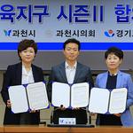 과천시, '혁신교육지구' 지정 협력기관 합의서 작성