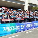경기도의회 민주당, '지방자치법 전면 개정 촉구 결의대회'